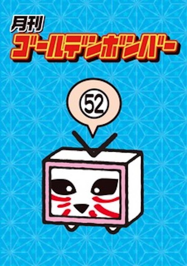月刊ゴールデンボンバー52