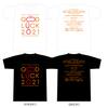 【GOODLUCK2021】北側Tシャツ