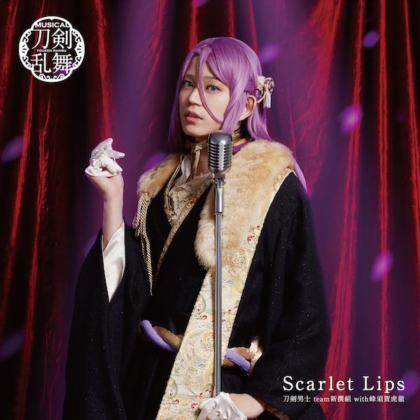 Scarlet Lips (プレス限定盤E) *蜂須賀虎徹メインジャケット