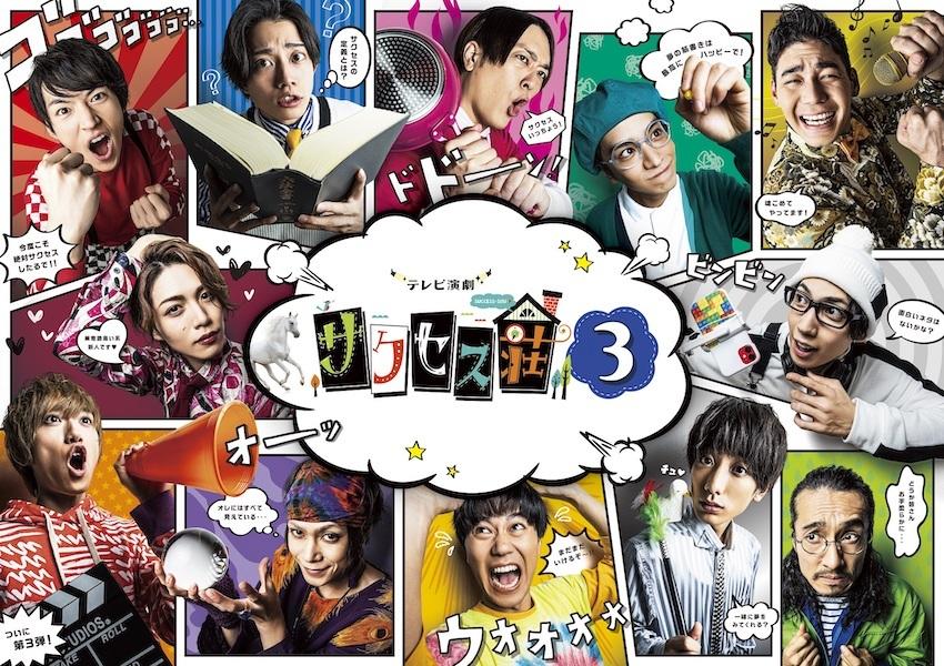 【DVD BOX】テレビ演劇 サクセス荘3