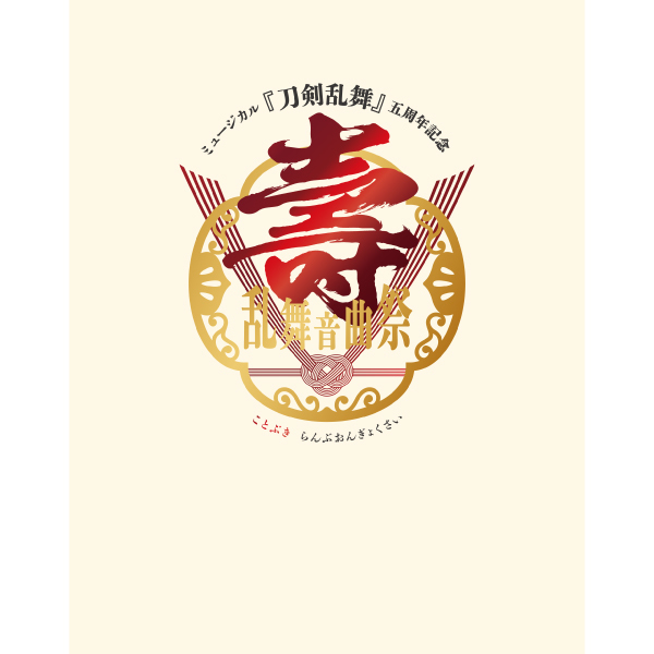 【Blu-ray】[初回限定盤]ミュージカル『刀剣乱舞』 五周年記念 壽 乱舞音曲祭
