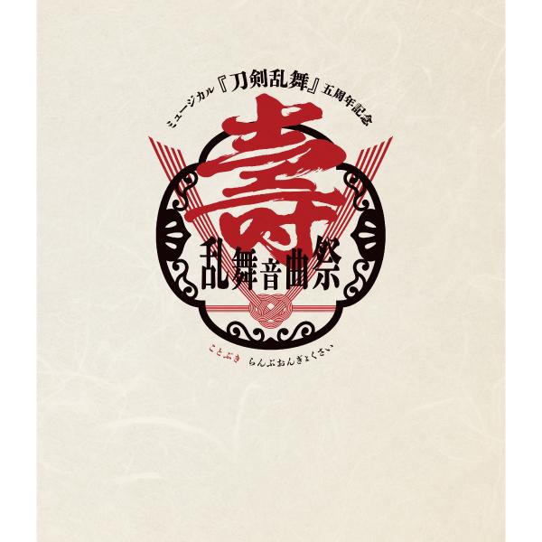 【Blu-ray】[通常盤]ミュージカル『刀剣乱舞』 五周年記念 壽 乱舞音曲祭