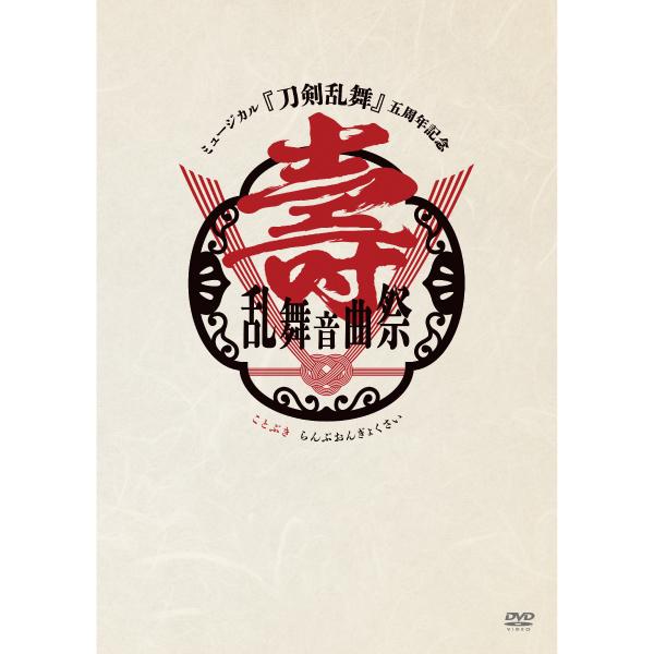 【DVD】[通常盤]ミュージカル『刀剣乱舞』 五周年記念 壽 乱舞音曲祭