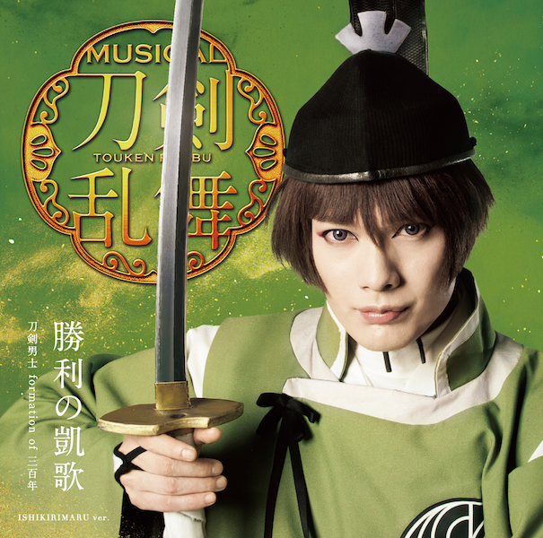 「勝利の凱歌(プレス限定盤A)」*石切丸メインジャケット(CD)