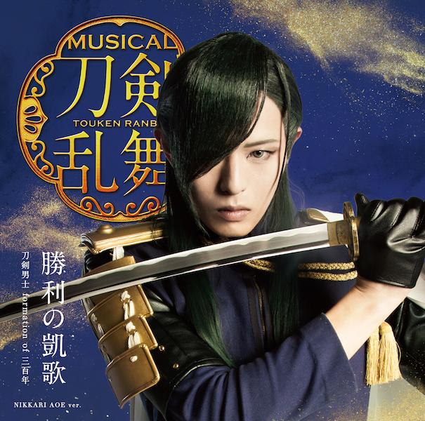 「勝利の凱歌(プレス限定盤B)」*にっかり青江メインジャケット(CD)