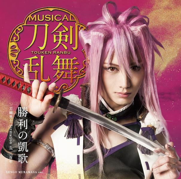 「勝利の凱歌(プレス限定盤C)」*千子村正メインジャケット(CD)