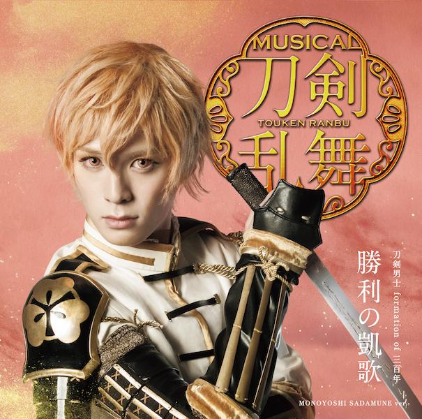 「勝利の凱歌(プレス限定盤E)」*物吉貞宗メインジャケット(CD)