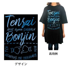 【返済本人〜働きざかりのヒョンさん〜】天凡と夏の思い出Tシャツ