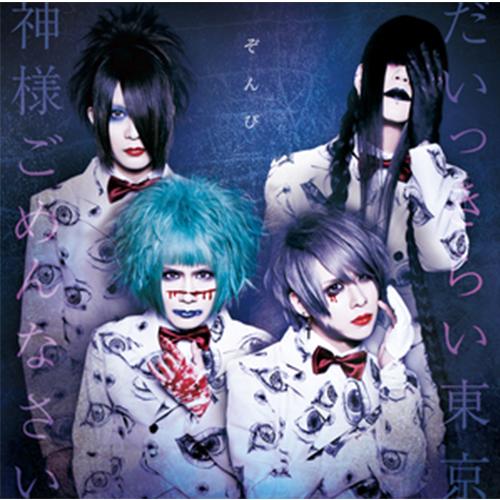 「だいっきらい東京/神様ごめんなさい」初回限定盤B(CD+DVD)