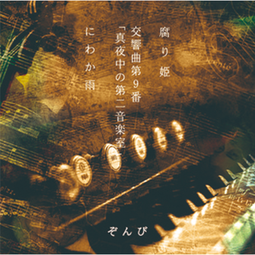 「腐り姫」初回限定盤B(CD+DVD)
