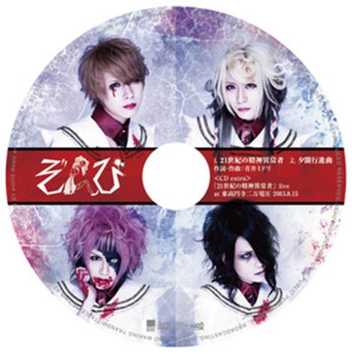 「21世紀の精神異常者/夕闇行進曲」(CD)