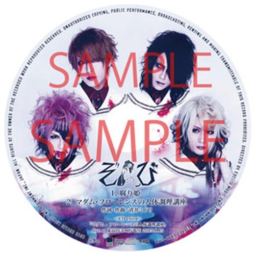 「腐り姫/マダム・フローレンスの人体調理講座」(CD)