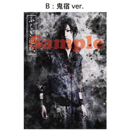 B2ポスター(B:鬼宿ver.)