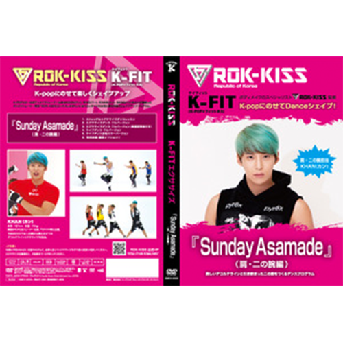 ROK-KISS『Sunday Asamade』(KHAN:肩・二の腕編)