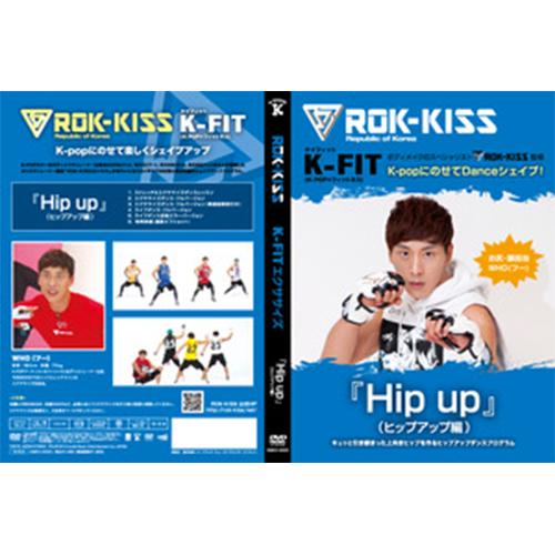 ROK-KISS『Hip up』(WHO:ヒップアップ編)