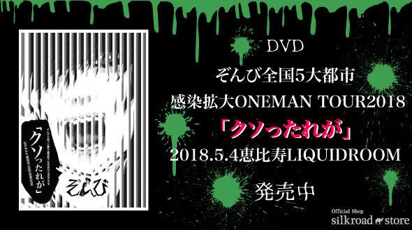 ZB DVD発売後